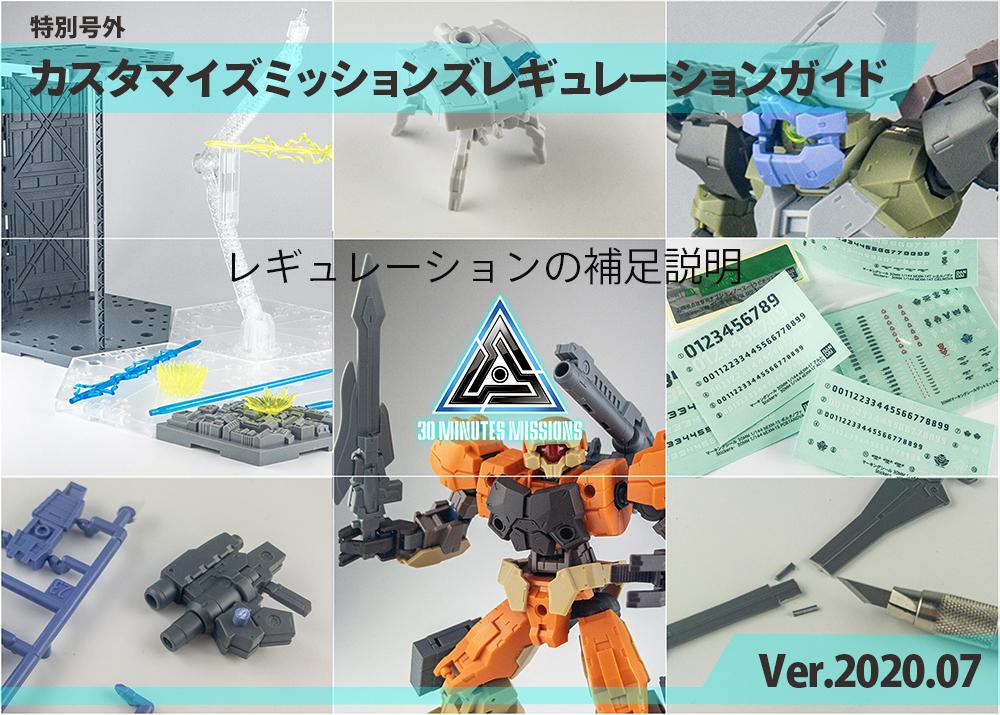 30MMブログ 【特別号外】カスタマイズミッションズレギュレーションガイド 2020年07月版
