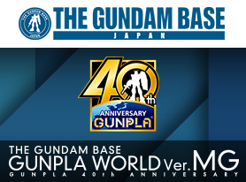GUNPLA WORLD Ver.MG 開催中!