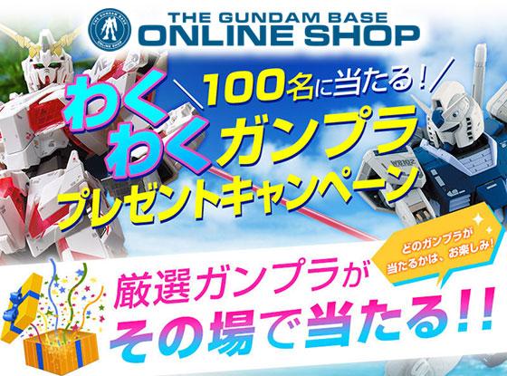 【ガンダムベースオンラインショップ】100名に当たる!わくわくガンプラプレゼントキャンペーン開催!