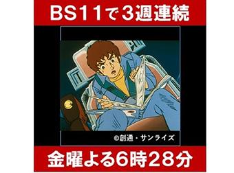 8/7放送の【BS11限定】ガンダム・ガンプラ最新情報コーナー変更について
