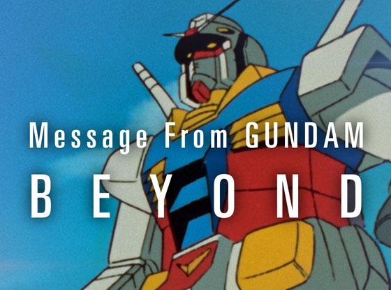 "「Message from GUNDAM ""BEYOND""」本日配信!!"