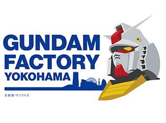 限定商品情報!「GUNDAM FACTORY YOKOHAMA」