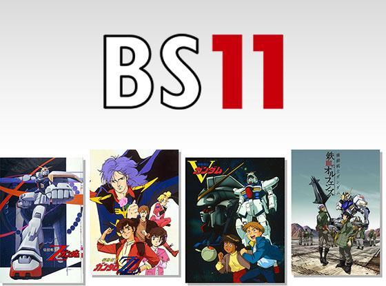 BS11で「歴代シリーズの第1話を集めたスペシャルセレクション」「SDガンダム三国伝 Brave Battle Warriors」放送開始!