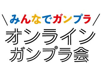【ご応募受付中!】大好評により「みんなでガンプラ オンラインガンプラ会」早くも第2回開催!