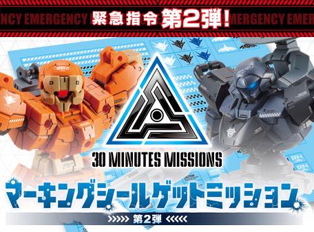 第2弾 SPマーキングシールを手に入れろ!「マーキングシールゲットミッション」