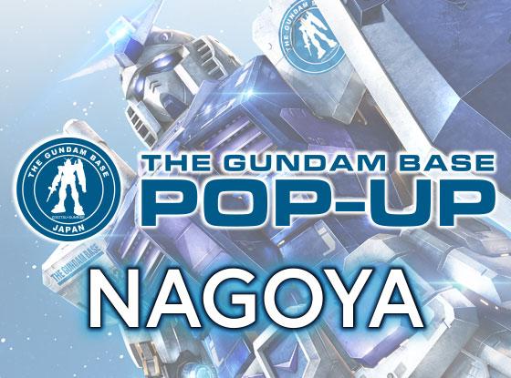 名古屋パルコにて「THE GUNDAM BASE POP-UP in NAGOYA」開催決定!