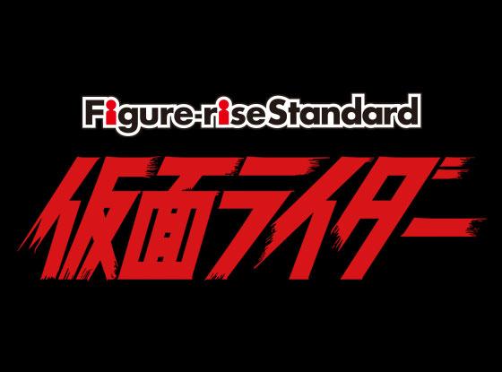 Figure-rise Standard 仮面ライダープラモデルシリーズの最新情報公開!
