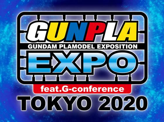GUNPLA EXPO TOKYO 2020 feat. GUNDAM conference 開催決定!