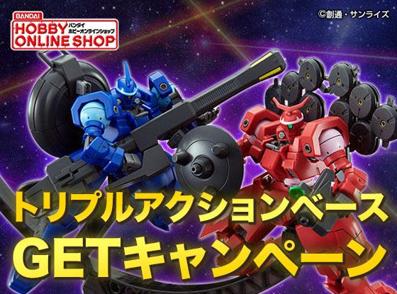 【ホビーオンラインショップ】トリプルアクションベース GETキャンペーン!!