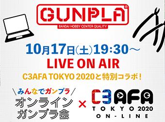 【ご応募受付中!】『「みんなでガンプラ オンラインガンプラ会」C3AFA特別編』10月17日(土)開催!