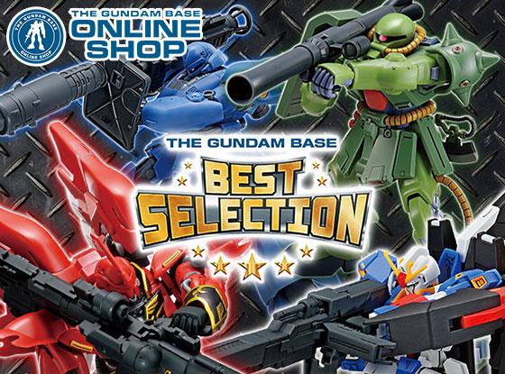 【ガンダムベースオンラインショップ】ガンダムベース限定アイテムが「ベストセレクション」にラインアップ!