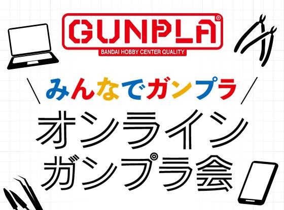 【ご応募受付中!】『みんなでガンプラ オンラインガンプラ会inガンプラEXPO』11月12日(木)19時開催!