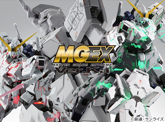 MGEX開発ドキュメント公開!
