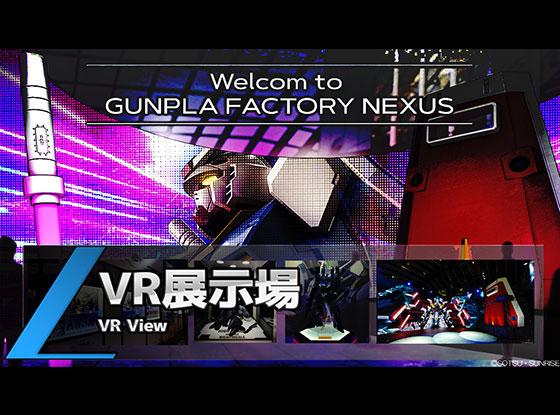 ガンプラEXPO VR展示場スタート!