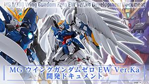公開 MG ウイングガンダムゼロ EW Ver.Ka 開発ドキュメント