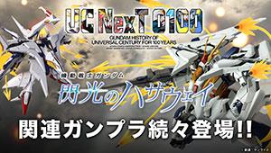 「UC NexT 0100」PROJECT リニューアル