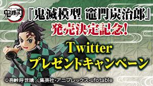 Twitter プレゼントキャンペーン『鬼滅模型 竈門炭治郎』発売記念