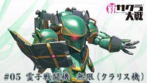 HG 1/24 霊子戦闘機・無限(クラリス機)商品情報更新