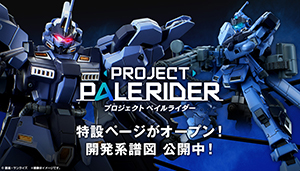 PROJECT PALERIDER 特設ページオープン!!