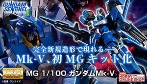 『MG 1/100 ガンダムMk-Ⅴ』 お申込み受付スタート!