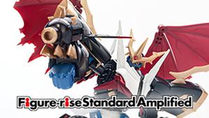 開発ブログ更新! 無敵の皇帝竜!「Figure-rise Standard Amplified インペリアルドラモン」のご紹介!!