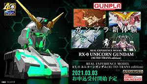 REAL EXPERIENCE MODEL RX-0 ユニコーンガンダム (AUTO-TRANS edition)お申込受付開始日決定!