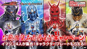 【特別企画】Figure-rise Standard 仮面ライダー電王3フォーム発売記念「お前の望みを言え‼キャンペーン」 スタート!