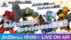 ZOOMで参加しよう! Youtube でも配信!「みんなで30MM オンライン30MM会」開催!!