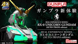 ユニコーンガンダム (AUTO-TRANS edition)お申込受付開始!