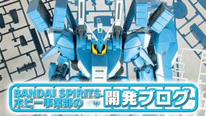 「MG 1/100 ガンダムMk-V」開発ブログ更新!