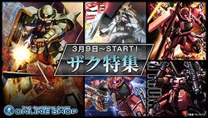 【ガンダムベースオンラインショップ】39(ザク)の日記念 ザク特集アイテム販売開始!