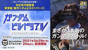 ガンプラ40周年記念映像『ガンダムビルドリアル』が2021年3月より展開開始!