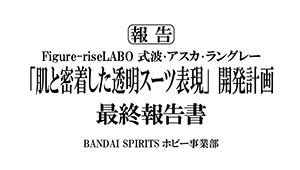 開発ブログ 【最終報告書】Figure-riseLABO 式波・アスカ・ラングレー