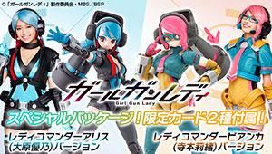 キャストデザインのスペシャルパッケージ版レディコマンダー2種が登場!
