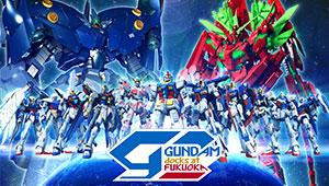 キャナルシティ博多開業25周年記念「GUNDAM docks at FUKUOKA」開催!