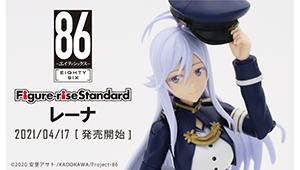 開発ブログ 【86―エイティシックス―】Figure-riseStanadard レーナ発売直前レポート