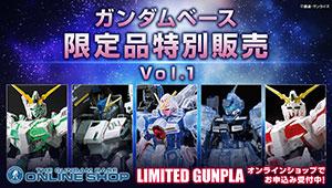 ガンダムベース限定品特別販売Vol.1お申込み受付開始!