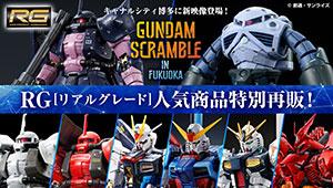 『GUNDAM SCRAMBLE in FUKUOKA』公開記念RG特別再販 2次お申込み受付開始!