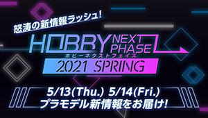 「HOBBY NEXT PHASE 2021 SPRING」開催決定!
