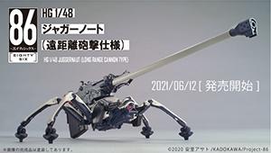 開発ブログ更新!!【86―エイティシックス―】長砲身で狙い撃つ!ジャガーノート(遠距離砲撃仕様)