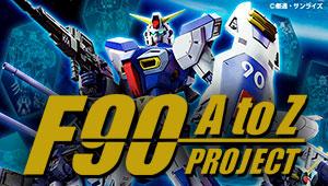 F90AtoZPROJECTページが更新!さらに7/10よりGベースで企画展が開催!