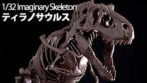 【開発ブログ更新!】Imaginary Skeleton ティラノサウルス、パッケージ&付属解説小冊子のご紹介‼