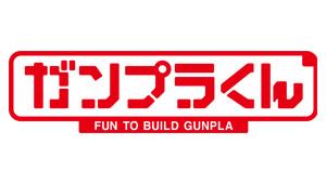 新キャラクター「ガンプラくん」誕生!ショートPVも一挙公開中!
