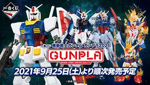 「一番くじ 機動戦士ガンダム ガンプラ2021」9月25日(土)より順次発売予定