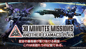 「30 MINUTES MISSIONS ANOTHER EXAMACS PLAN」特設ページ公開!