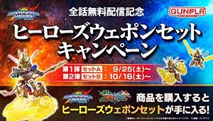 9/25(土)より「ヒーローズウェポンセットキャンペーン」開催決定!