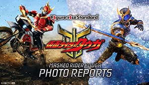 Figure-rise Standard 仮面ライダークウガ PHOTO REPORTSスペシャルページを公開