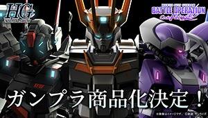 『機動戦士ガンダム バトルオペレーション Code Fairy』より、新発表のモビルスーツ3機体が商品化決定!