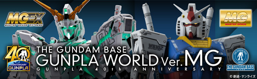 GUNPLA WORLD Ver.MG(GUNPLA 40th ANNIVERSARY)