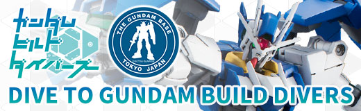 『DIVE TO GUNDAM BUILD DIVERS』ガンダムベース東京